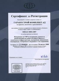 Гарантстрoй Комплект АД